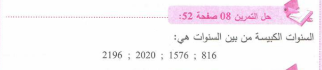 حل تمرين 8 صفحة 52 رياضيات للسنة الأولى متوسط الجيل الثاني