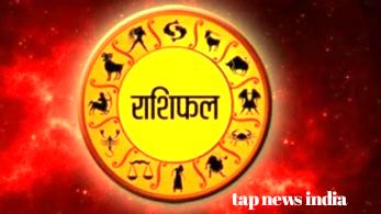 news india-आज का राशिफ़ल