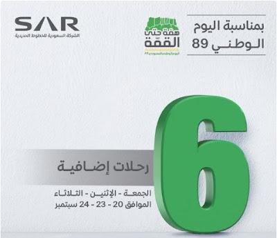 اهم عروض اليوم الوطني 89 | الخطوط السعودية تقدم مليون مقعد بـ 99 ريال فقط ومنافسة رهيبة بين ناس وسار