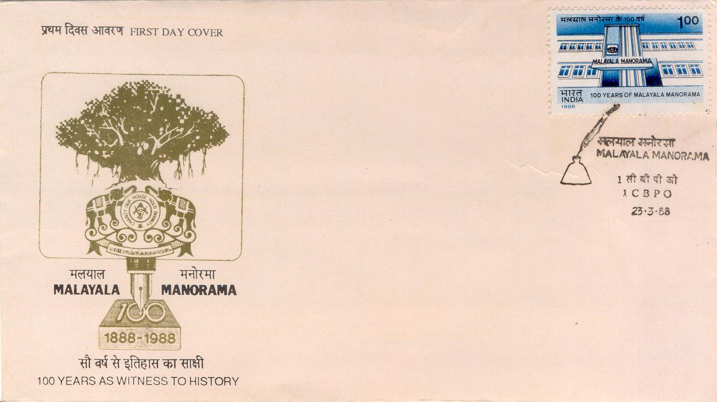 My Indian Stamps and First Day Covers: Malayala Manorama
