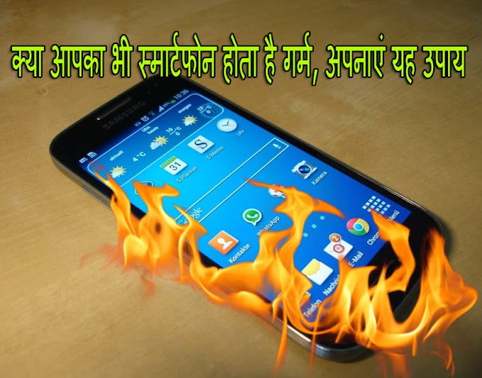 क्या आपका भी स्मार्टफोन होता है गर्म, अपनाएं यह उपाय