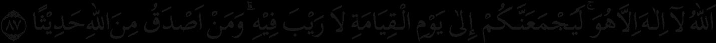 Q.S. an-Nis a'/4:87