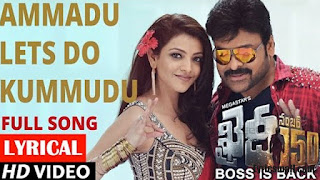 Ammadu Lets Do Kummudu Song Lyrics | Khaidi No 150 Telugu Movie Songs Lyrics