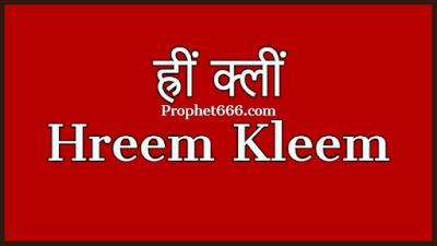 Beej Mantra to Increase  Prana Shakti