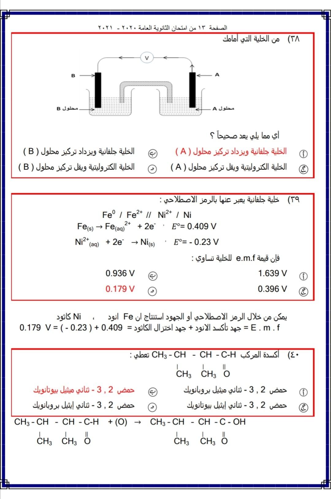 نموذج اجابة امتحان الكيمياء للثانوية العامة 2021 13