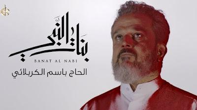 مهلاً بنات النبي الحاج باسم
