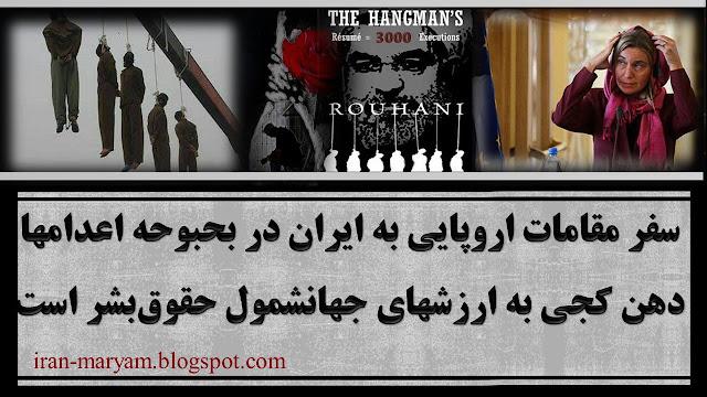 سفر مقامات اروپایی و موگرینی به ایران در بحبوحه اعدامها، دهن کجی به ارزشهای جهانشمول حقوقبشر است