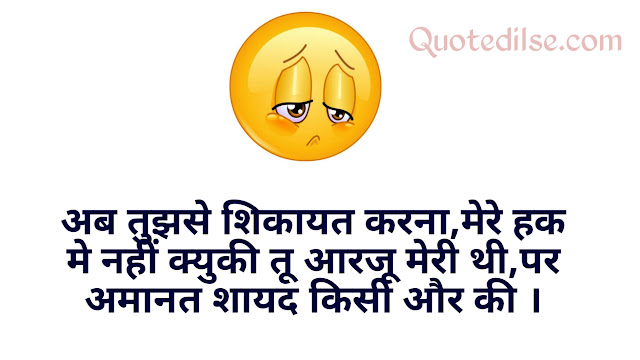 Bewafa Shayri Hindi