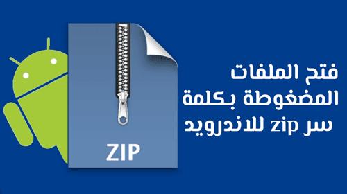 فتح الملفات المضغوطة بكلمة سر zip للاندرويد