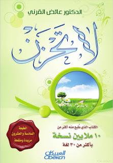 كتاب لا تحزن عائض بن عبد اللهالقرني - اقرأ اونلاين على موقع جوجل كتب