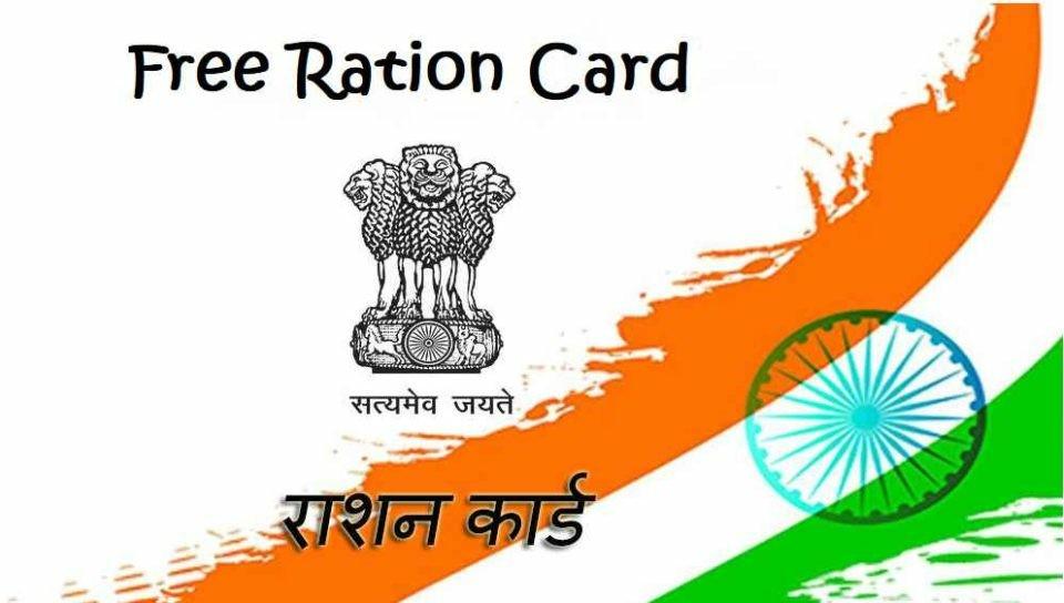 3 करोड़ का राशन कार्ड रद्द, जानिए अब क्या करना होगा
