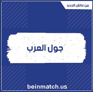 جول العرب بث مباشر مباريات اليوم