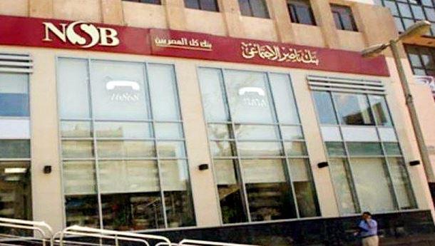 خبر عاجل | وظائف بنك ناصر الاجتماعى قدم الان قبل نهاية شهر نوفمبر 2018