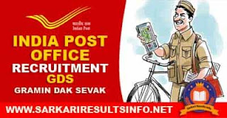 Post office Recruitment 2021, India Post GDS Results