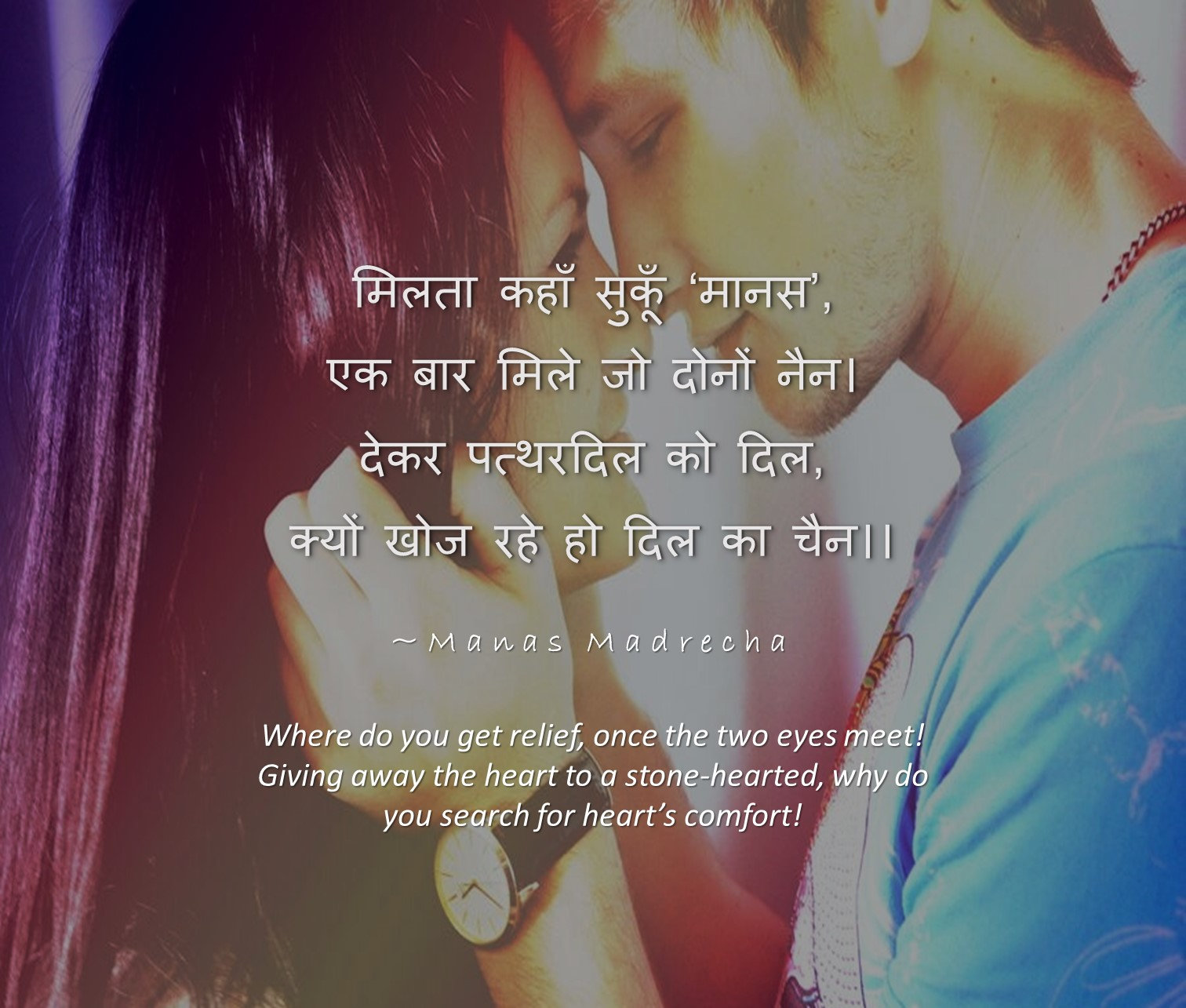 poem on love, Manas Madrecha, Manas Madrecha poems, poems by Manas Madrecha, Manas Madrecha quotes, love quotes, quotes on love, Manas Madrecha blog, simplifying universe, teenage quotes, teenage poem, youth poem, youth quotes, quotes on youth, romantic poem, beautiful girl, hot girl, girl looking, cute girl, pretty girl, handsome man, cute man, couple kissing, looking into eyes, looking into eyes love