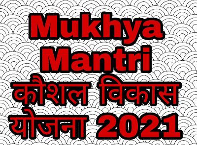 Mukhya Mantri Kaushalya Yojana (MMKY)