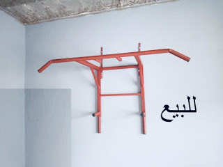 Barre de fixe maroc