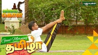 Yoga poses, Naukasana (Boat-Pose) | VallamaiKol | Good Morning Tamizha 22-10-2016 Puthuyugam Tv