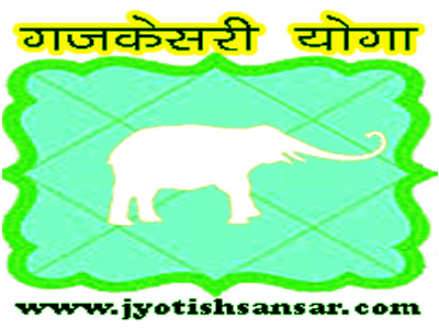 gajkesari yoga in hindi jyotish