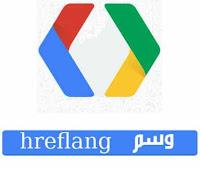 hreflang و الإستهداف الدولي لزيادة الزوار  |  ابداع ديزاين Abda3 Design  لخدمات التصميم والبرمجة