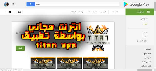 titan-vpn-free-internet
