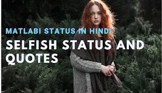 Selfish Status in Hindi