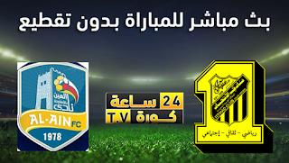 مشاهدة مباراة الإتحاد والعين السعودي بث مباشر بتاريخ 25-05-2021 الدوري السعودي