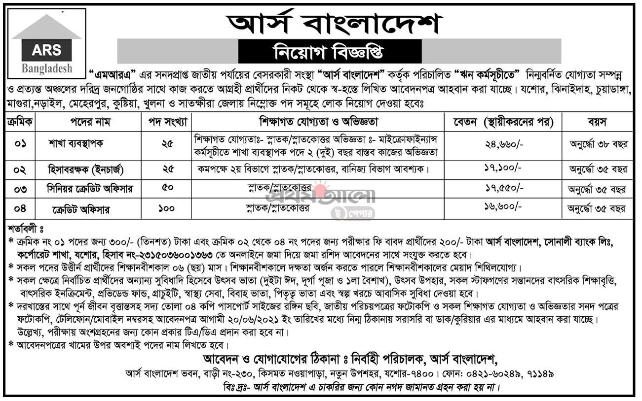 আর্স বাংলাদেশ এনজিও নিয়োগ নিয়োগ সার্কুলার ২০২১ - Ars Bangladesh NGO Vacancy Announcement Circular 2021