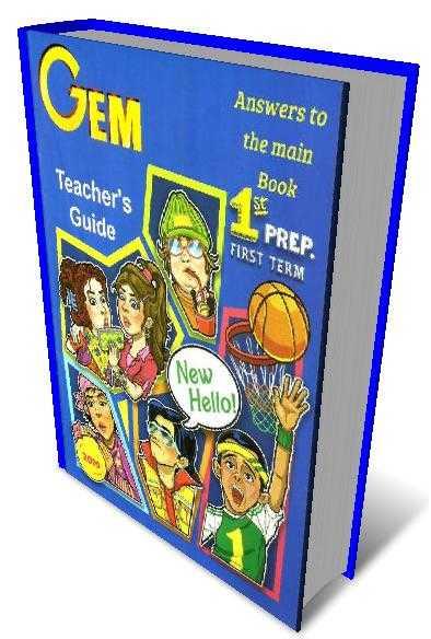 تحميل إجابات كتاب GEM أولى اعدادى ترم أول 2019