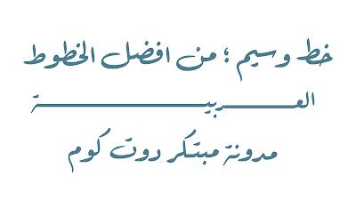 تحميل خط وسيم افضل الخطوط العربية ؛ برنامج الناشر الصحفي ؛ خطوط مميزة للتصميم ،خط وسيم ttf  ، مبتكر