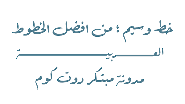 تحميل خط وسيم افضل الخطوط العربية، برنامج الناشر الصحفي، خطوط مميزة للتصميم ttf