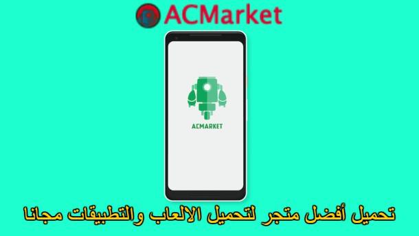تحميل متجر ac market لتحميل التطبيقات والالعاب