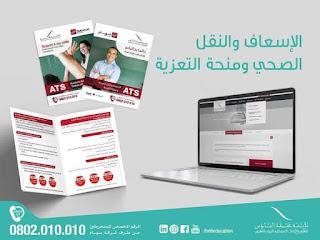 دليل إلكتروني شامل ومفصل، حول خدمة المساعدة والنقل الصحي
