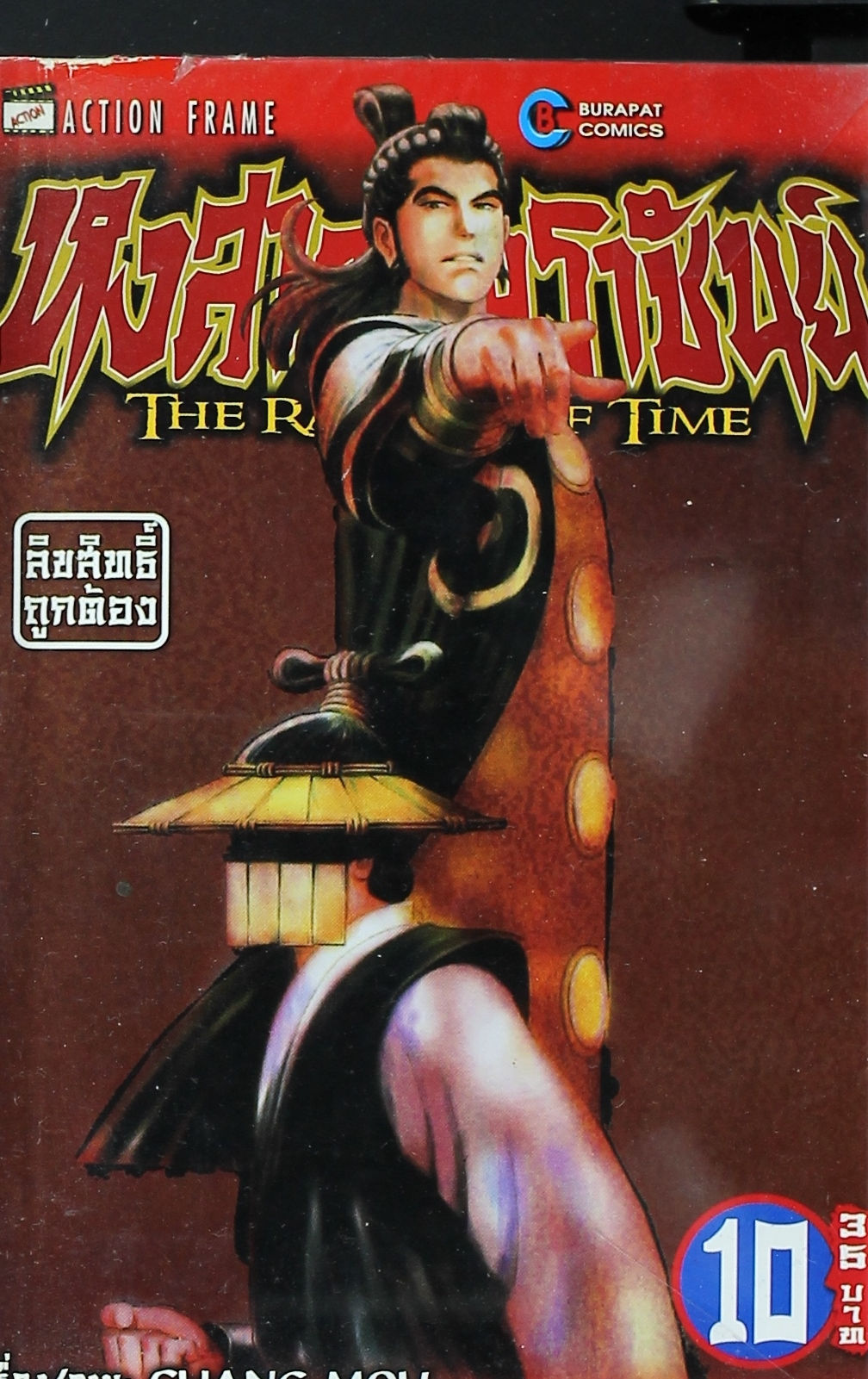 The Ravages of Time-เล่ม 10