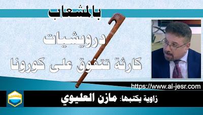 مازن العليوي بالمشعاب درويشيات كارثة تتفوق على كورونا
