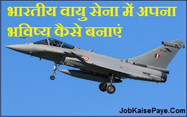 How to make your future in the Indian Air Force