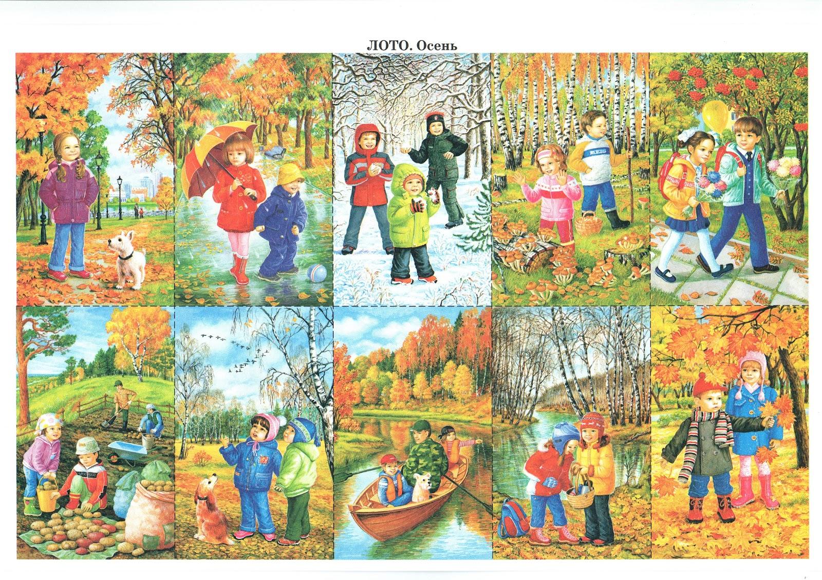 Скачать Дидактическая Игра Лето Осень Зима Весна