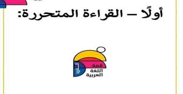 أقوى امتحان شامل لغة عربية للصف لثالث الثانوى 2021