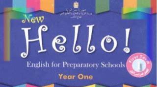 كتاب اللغة الانجليزية للصف الاول الاعدادي نيو هاللو المنهج الجديد 2020.