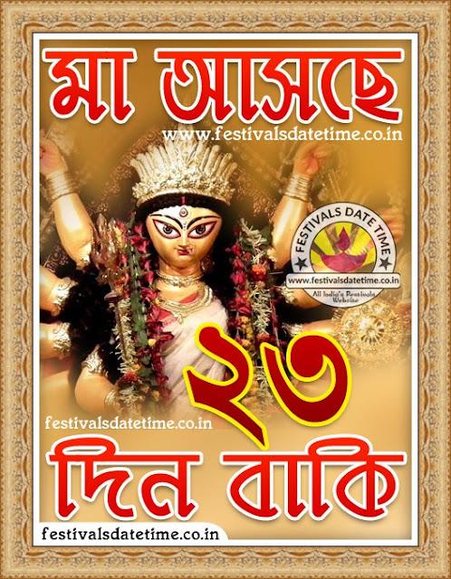Maa Durga Asche 23 Days Left, Maa Asche 23 Din Baki Pic