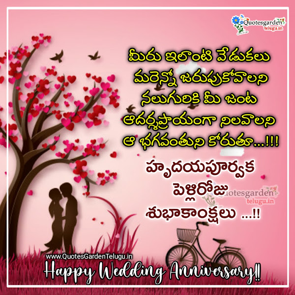 marriage-wishes-in-telugu-words