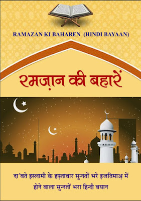 Download: Ramazan ki Baharain pdf in Hindi