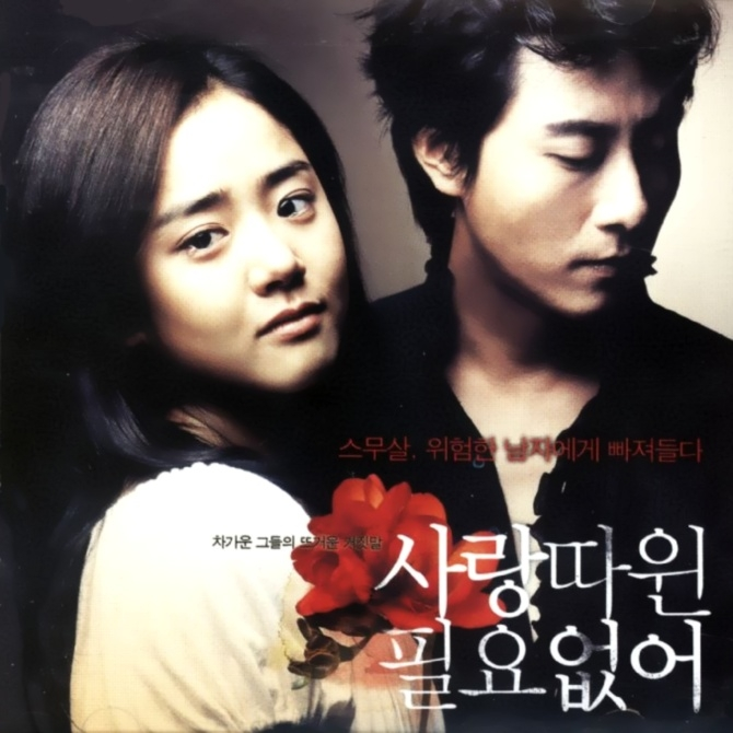 Various Artists – Love Me Not OST