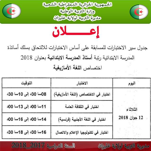 جدول سير الاختبار الكتابي لمسابقة الاساتذة تخصص لغة امازيغية دورة جوان 2018
