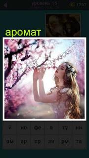 девушка нюхает аромат цветов сакуры 667 слов 16 уровень