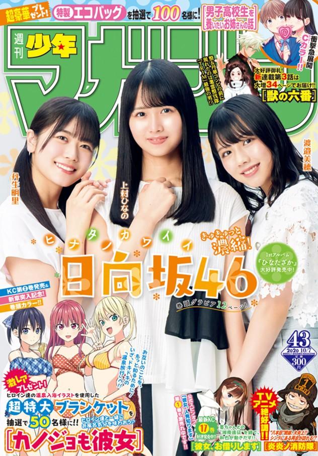 週刊少年マガジン 2020年43号 [Weekly Shonen Magazine 2020 No.43]