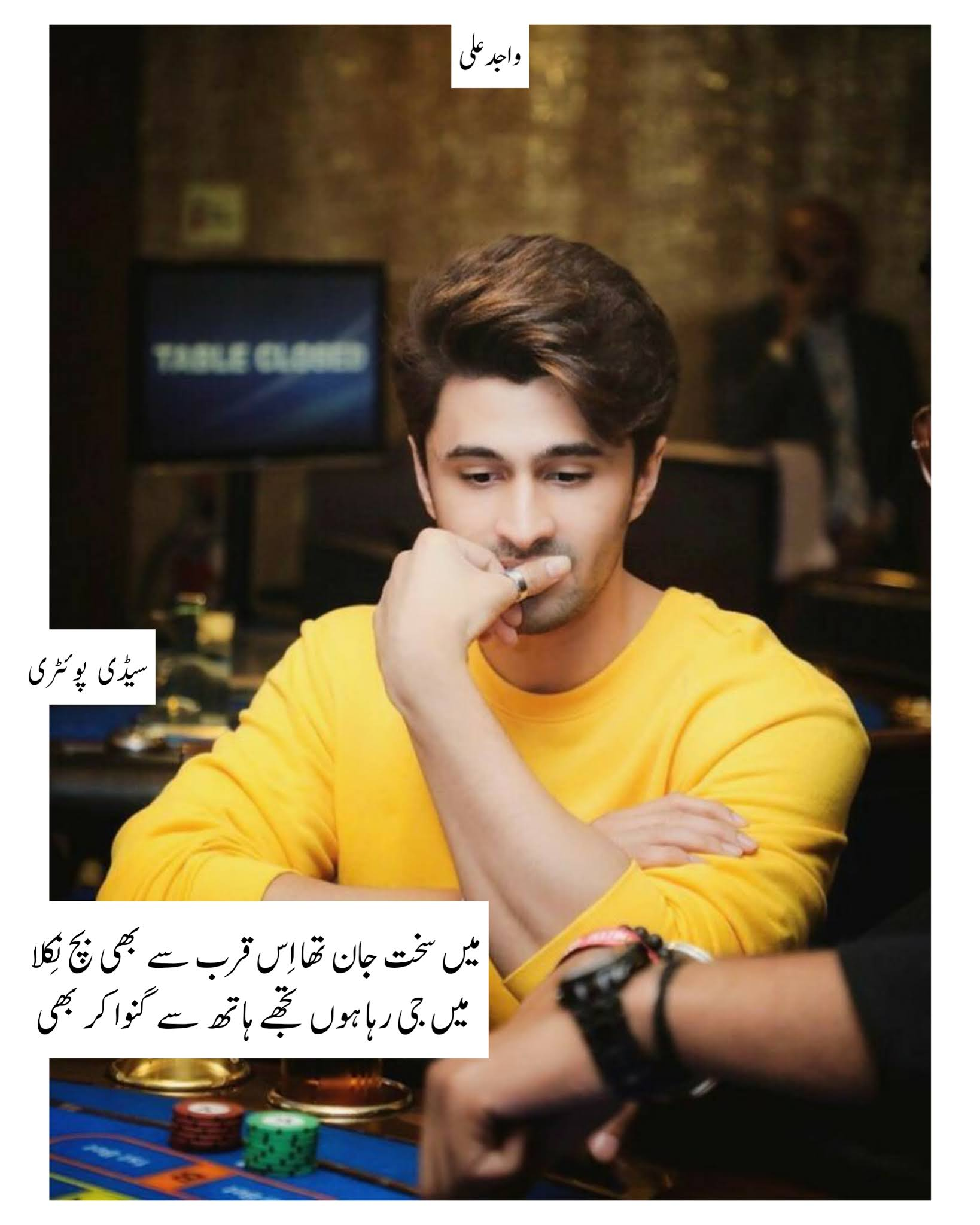 Urdu poetry for boys sad and love