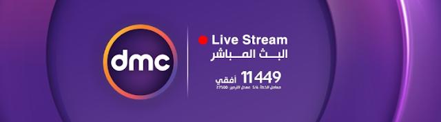 بث مباشر وتردد قناة dmc HD live | احدث تردد 2018