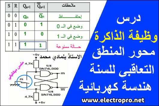 درس وظيفة الذاكرة من محور المنطق التعاقبي للسنة الثالثة ثانوي تقني رياضي هندسة كهربائية