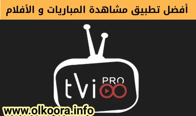 تحميل تطبيق Tvioo Pro أفضل تطبيق يمكنك من مشاهدة المباريات و القنوات التلفزيونية و الأفلام